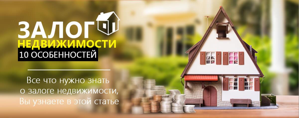 Деньги под залог недвижимости – это особенный вид кредита