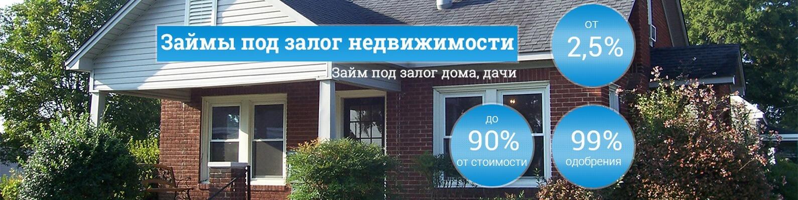 Ипотечный кредит под залог жилья