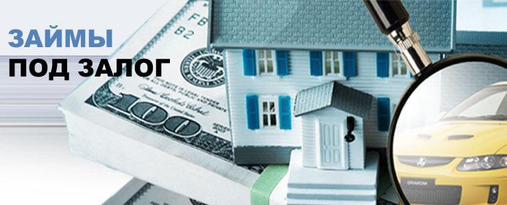 Кредит под залог доли недвижимости – это доступно