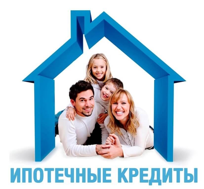Ипотека под 6% для семей с двумя детьми и многодетных