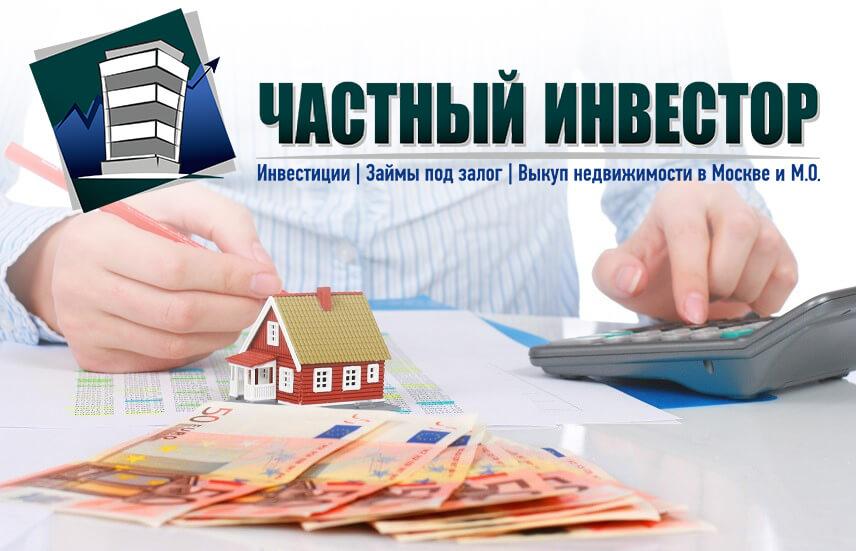 Залог имущества — частный инвестор