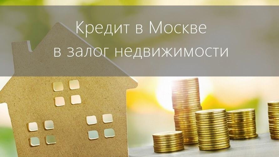 Кредит под залог от частного инвестора