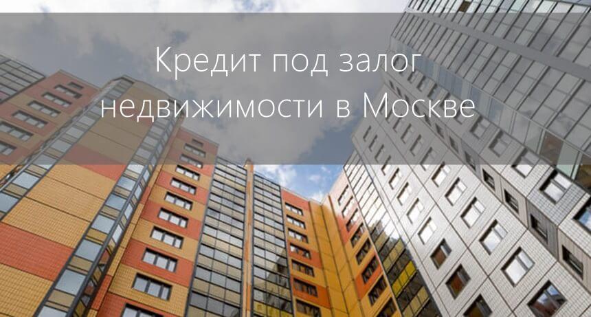 Ипотека под залог недвижимости в Москве.