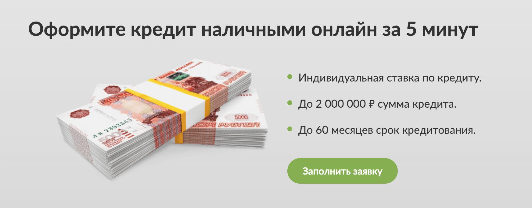 Получить Кредит без справок и поручителей в Москве