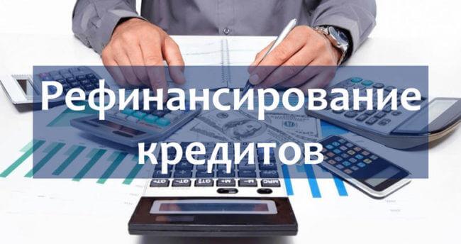 Рефинансирование микрокредита
