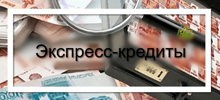 Экспресс кредит: деньги в день обращения
