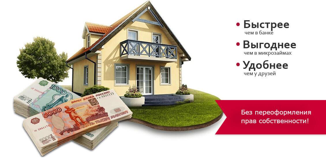 Получить кредит под залог недвижимого имущества