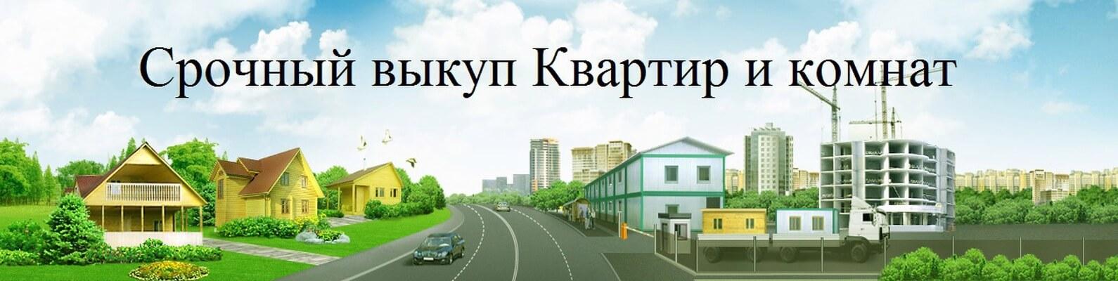 Осуществляем срочный выкуп комнат и недвижимости в Москве и области