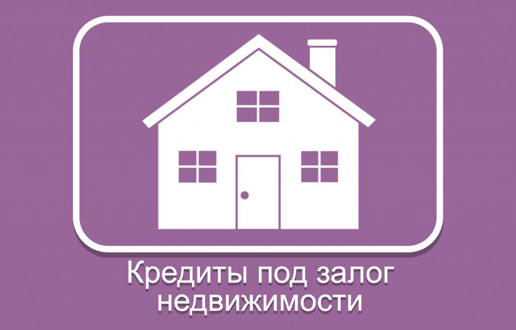 Кредит под залог своей квартиры